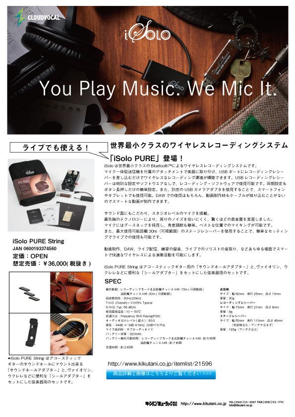 【CLOUDVOCAL】ライブでも使える!世界最小クラスのワイヤレスレコーディングシステム登場!