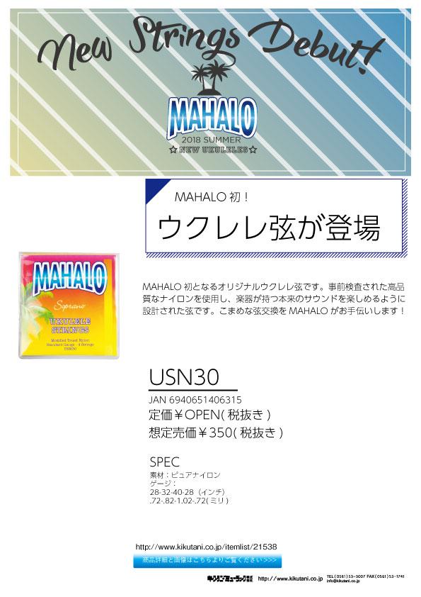 【MAHALO】MAHALOより新たなウクレレが3機種とウクレレ弦が登場!