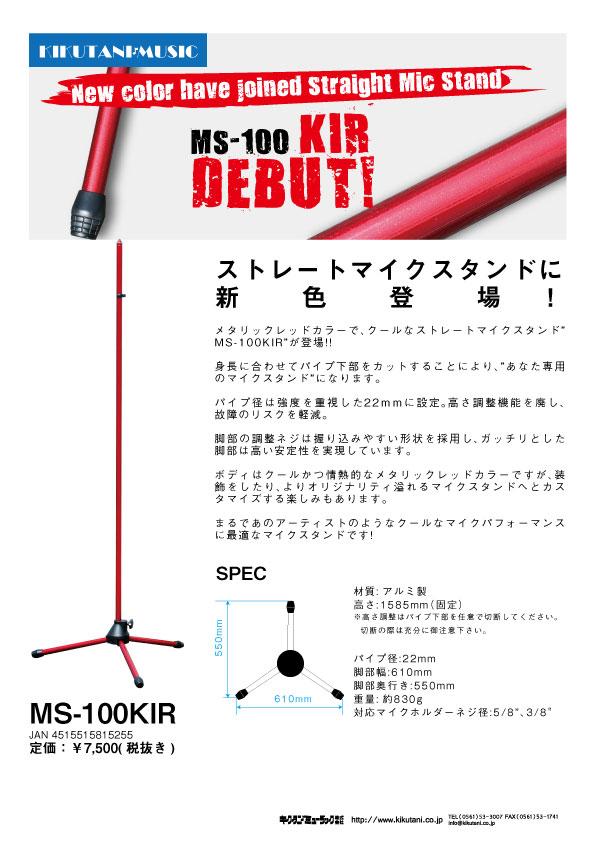 【KIKUTANI】ストレートマイクスタンドに新色メタリックレッドが登場!