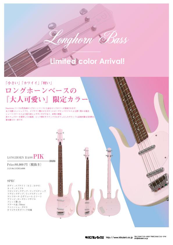 【DANELECTRO】ロングホーンベースに新色「ピンク」が数量限定で登場!