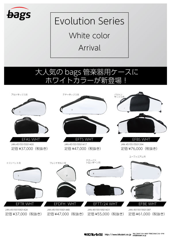 【bags】大人気のbags管楽器用ケースにホワイトカラーが新登場!