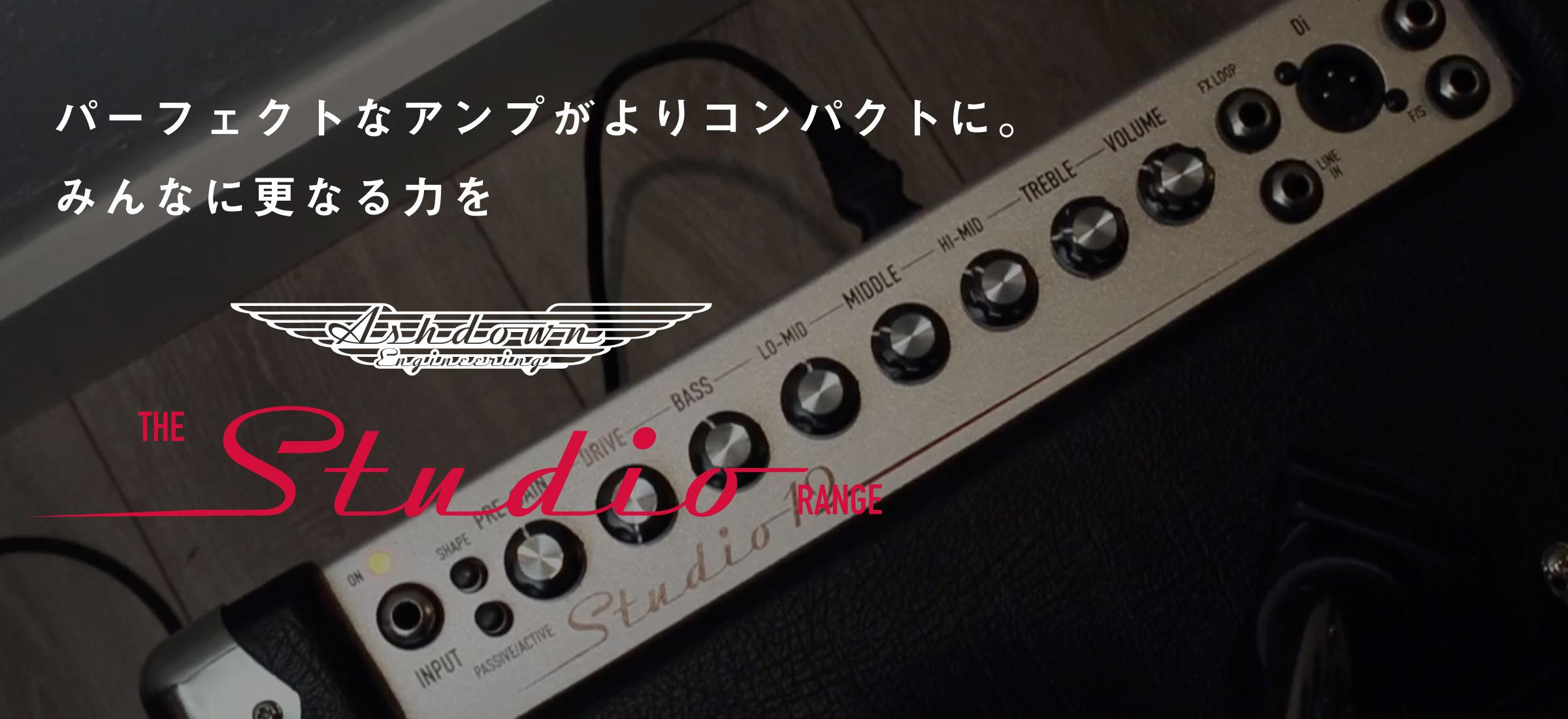 【ASHDOWN】よりコンパクトになったベースコンボアンプStudio  Range登場!