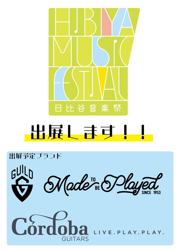 【2019年 6/1(土)・6/2(日)】 日比谷音楽祭 出展します!