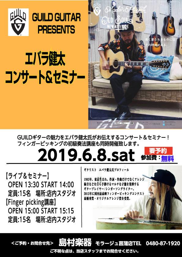 【2019年 6/8(土)】 GUILD Guitar presents エバラ健太 コンサート&セミナー in島村楽器 モラージュ菖蒲店様