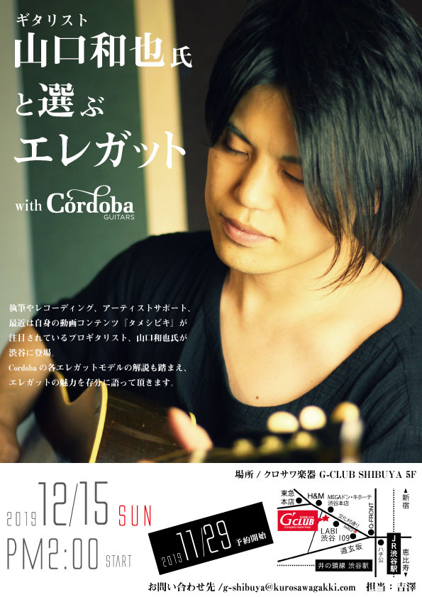 【Cordoba】ギタリスト山口和也氏と選ぶエレガット with Cordoba