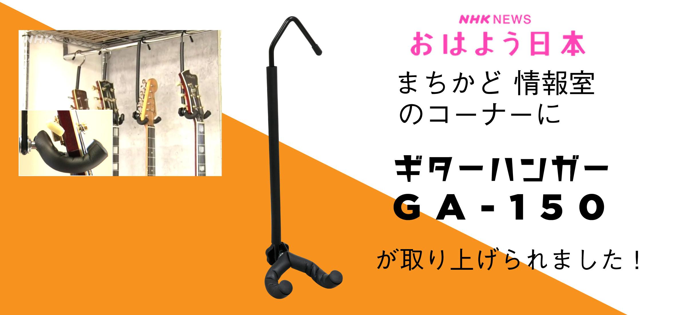 NHKニュース おはよう日本のまちかど情報室のコーナーでGA-150が取り上げられました!
